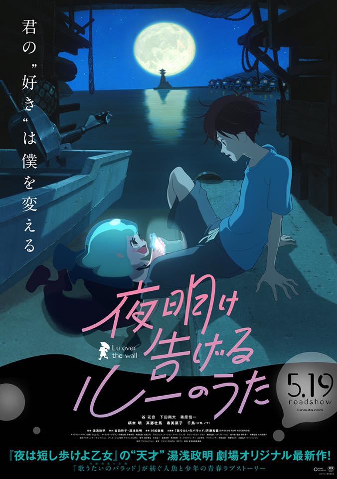 Il poster di Lu e la città delle sirene, in anteprima a Lucca Comics 2019 per Yamato Video e Tim Vision.