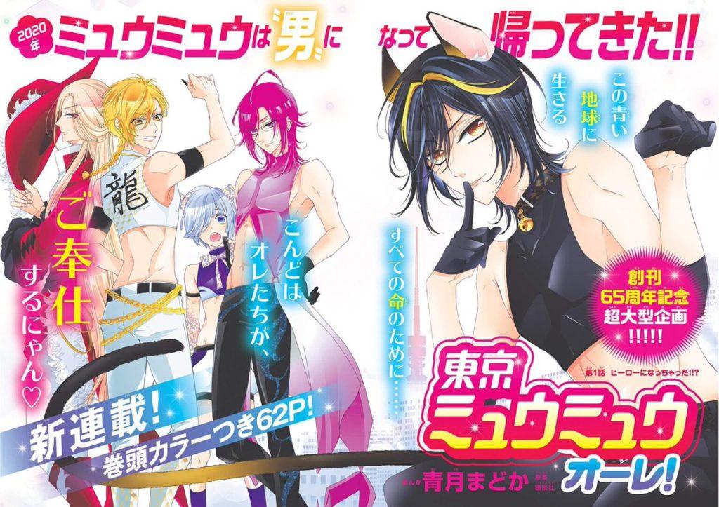 La versione maschile del manga Tokyo Mew Mew.