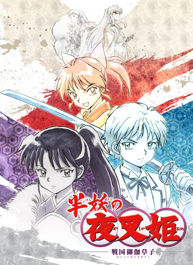 In arrivo un nuovo anime di Inuyasha con protagoniste le figlie dei personaggi originali.