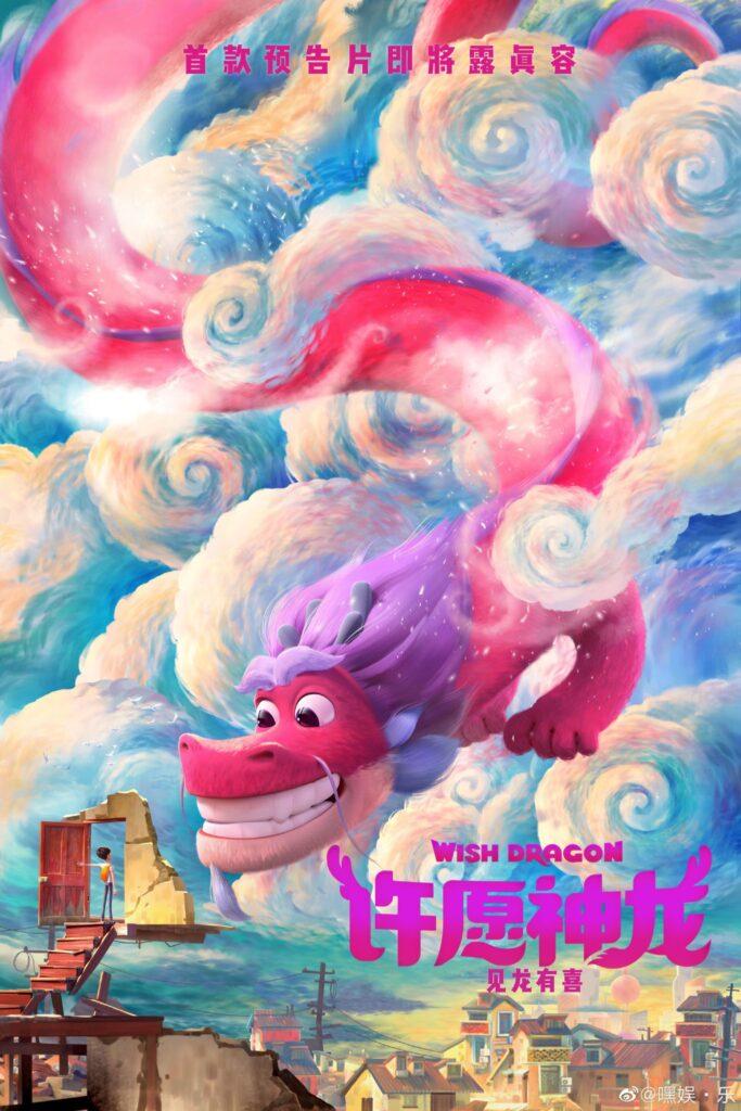 Il poster cinese di Wish Dragon, una collaborazione tra Sony Animation e la cinese Base Animation.