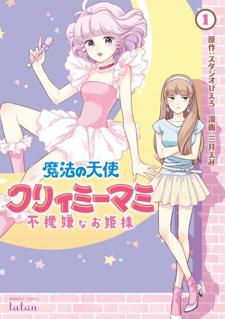 La copertina del manga spin-off de L'Incantevole Creamy in arrivo in Italia in autunno.